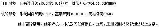 Downgrade 4.11.08 to 4.10.01 Baseband